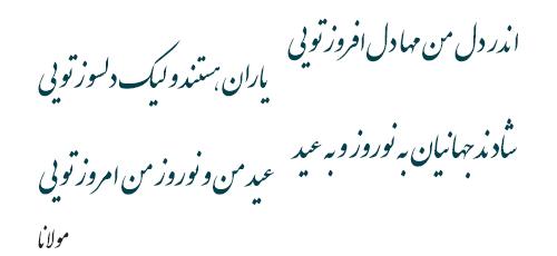 نوروز 1395 مبارک مطالب ویژه وبلاگ