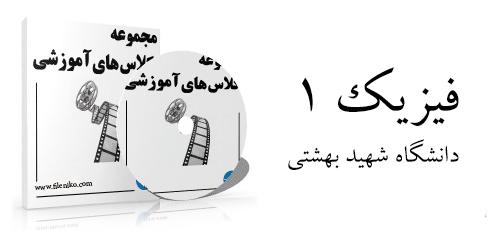 piz1 - دانلود ویدیوهای آموزشی فیزیک ١ دانشگاه شهید بهشتی