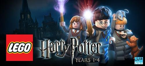 LEGO Harry Potter Years 1 4 - دانلود بازی Lego Harry Potter Years 1-4 برای PC