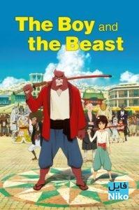 PBc2JDa O8tDRfzt0TOjL3Viw4d4 199x300 - دانلود انیمیشن  پسر و دیو The Boy and the Beast با دوبله فارسی
