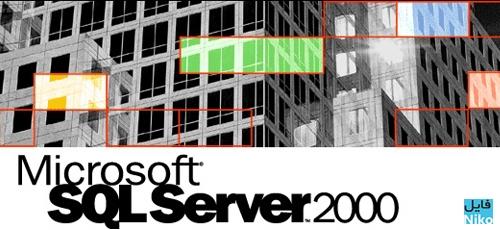 SQL Server 2000 - دانلود SQL Server 2000 4 in 1 مجموعه تمامی نسخه های SQL Server 2000 به همراه SP4