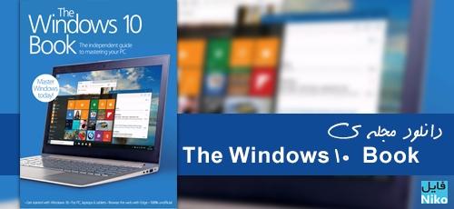 WinTen - دانلود مجله ی The Windows 10 Book 2016
