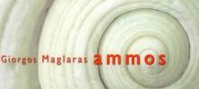 ammos1 222x100 - دانلود آلبوم بی کلام Ammos اثری از هنرمند ویلن نواز یونانی Giorgos Maglaras