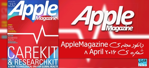 apple - دانلود مجله ی AppleMagazine-8 April 2016