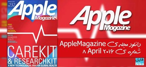 apple - دانلود مجله ی AppleMagazine-8 April 2016