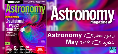 astroMay - دانلود مجله ی Astronomy-May 2016
