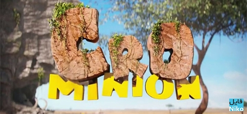 دانلود انیمیشن مینیونها و غارنشینان – Cro Minion