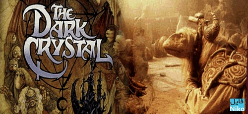 dark - دانلود انیمیشن بلور تاریک – The Dark Crystal