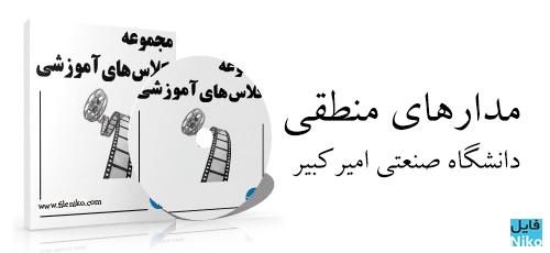 madar - دانلود ویدیو های آموزش سریع درس مدارهای منطقی دانشگاه صنعتی امیرکبیر