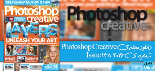 photoshopAPRIL - دانلود مجله ی Photoshop Creative-Issue 138 2016