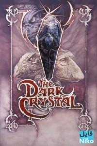 the dark crystal.28729 200x300 - دانلود انیمیشن بلور تاریک – The Dark Crystal