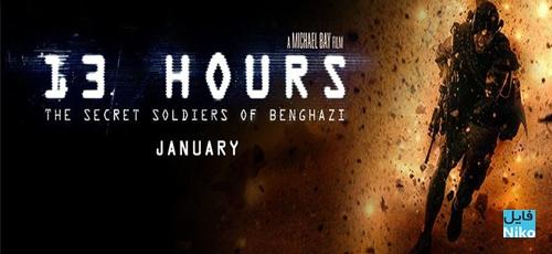 13 hours - دانلود فیلم 13Hours: The Secret Soldiers of Benghazi با دوبله فارسی