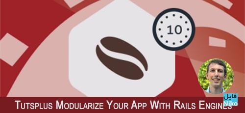 Engines - دانلود Tutsplus Modularize Your App With Rails Engines فیلم آموزش یکپارچه سازی برنامه توسط Rails Engines