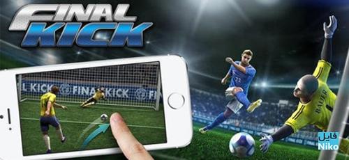 Final.kick  - دانلود Final kick: Online football v7.2.3  بازی پنالتی ضربات نهایی اندروید همراه با دیتا