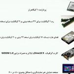 Install Window 10.wmv snapshot 03.41 2016.05.22 01.31.01 150x150 - دانلود فیلم آموزشی نصب ویندوز 10 به زبان فارسی