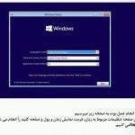 دانلود فیلم آموزشی نصب ویندوز 10 به زبان فارسی آموزش سیستم عامل مالتی مدیا