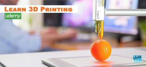 Printing - دانلود فیلم معرفی و آموزش پرینت سه بعدی