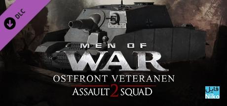 header 7 - دانلود بازی Men of War: Assault Squad 2 - Ostfront Veteranen برای PC