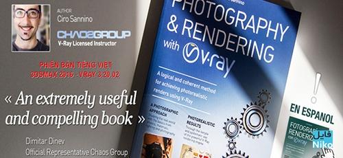 دانلود Ciro Sannino Photography And Rendering With VRay دوره آموزشی عکاسی و رندرینگ با VRay توسط Ciro Sannino