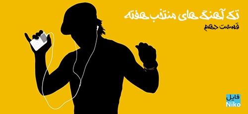 takahang - دانلود تک آهنگ های منتخب هفته (قسمت دهم)