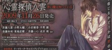 tantei 222x100 - دانلود انیمه سریالی Shinrei Tantei Yakumo با زیرنویس فارسی
