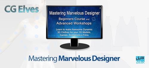 Designer - دانلود  CGElves Mastering Marvelous Designer دوره آموزشی مارولس دیزاینر، نرم افزار طراحی لباس