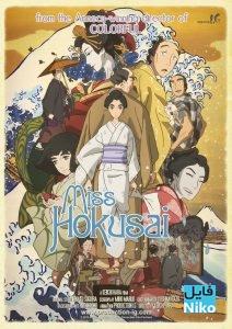 MISS HOKUSAI teaser A4 oldpaper 1600 212x300 - دانلود انیمیشن Miss Hokusai 2015 با دوبله فارسی