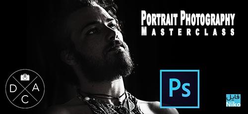 Masterclass - دانلود دوره آموزشی تکنیک های ویژه ی عکاسی پرتره در فتوشاپ