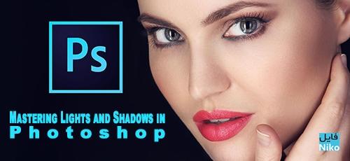 Photoshop - دانلود Skillshare Mastering Lights and Shadows in Photoshop - آموزش تنظیم نور و سایه در فتوشاپ