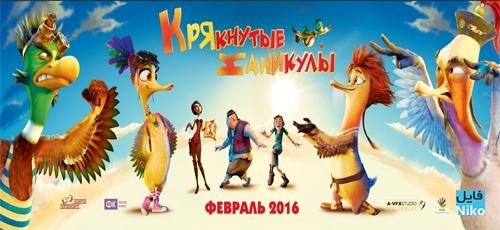 Quackerz 2016 - دانلود انیمیشن Quackerz 2016 نبرد اردکها با دوبله فارسی
