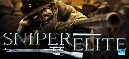 Sniper Elite - دانلود بازی Sniper Elite 1 برای PC