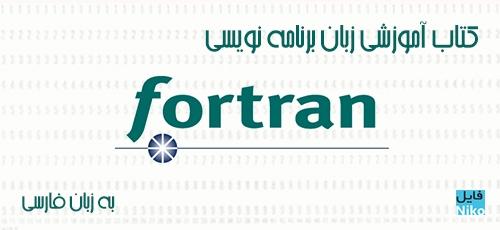 fort - دانلود کتاب آموزشی زبان برنامه نویسی فورترن به زبان فارسی