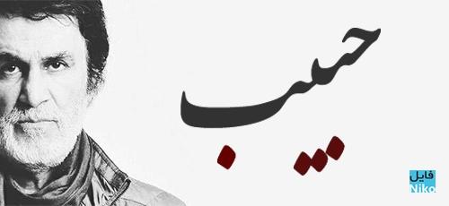 habib.mohebian 1 - دانلود گلچینی از آثار حبیب محبیان
