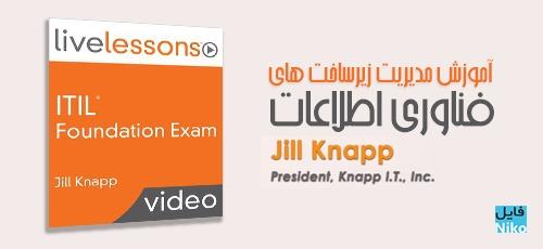 jill - دانلود LiveLessons ITIL Foundation Exam - آموزش مدیریت زیرساخت های فناوری اطلاعات