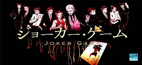 joker game - دانلود انیمه بازی جوکر - Joker Game با زیرنویس فارسی