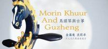 morin 222x100 - دانلود آلبوم Morin Khuur And Guzheng با ساز محبوب چینی گوژنگ اثری از Jin Manda و Shen Lizhuo