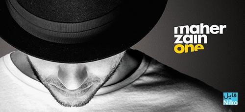 one - دانلود آلبوم زیبای یگانه - one اثری از Maher Zain