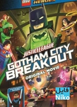1467247033 lego dc comics superheroes justice league gotham city breakout - دانلود انیمیشن Lego DC Comics Superheroes: Justice League – Gotham City Breakout با دوبله فارسی