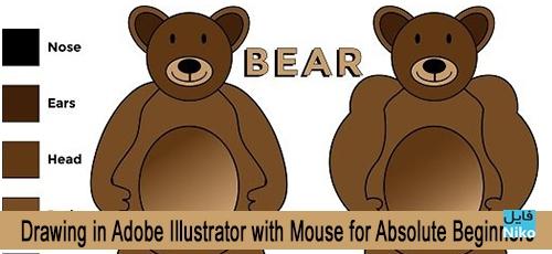 Beginners - دانلود Drawing in Adobe Illustrator with Mouse for Absolute Beginners - دوره آموزشی طراحی با موس در Adobe Illustrator