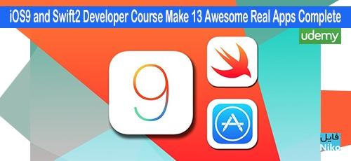Complete - دانلود Udemy iOS9 and Swift2 Developer Course Make 13 Awesome Real Apps Complete - دوره آموزشی طراحی 13 اپلیکیشن برای آی او اس 9 با سوئیفت 2
