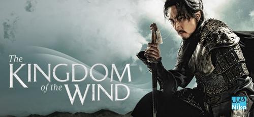 Kingdom of the wind - دانلود سریال The Kingdom of the Winds سرزمین بادها با دوبله فارسی
