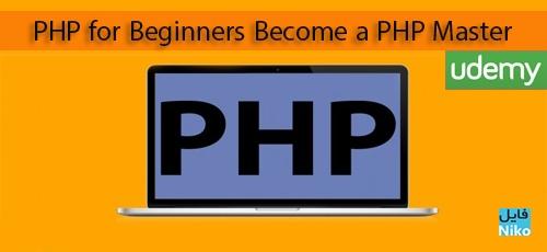 دانلود Udemy PHP for Beginners Become a PHP Master فیلم آموزشی برنامه نویسی PHP برای کسب درآمد