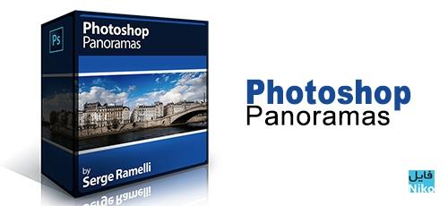 Panoramas - دانلود Photoserge Photoshop Panoramas دوره آموزشی تولید عکس های پانوراما در فتوشاپ