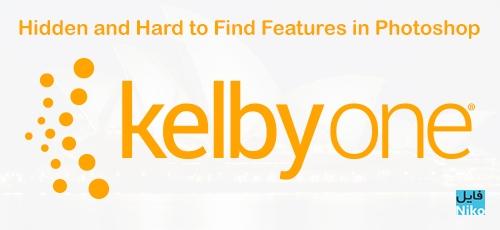 Photoshop - دانلود KelbyOne Hidden and Hard to Find Features in Photoshop  آموزش ویژگی های دشوار و مخفی در فتوشاپ