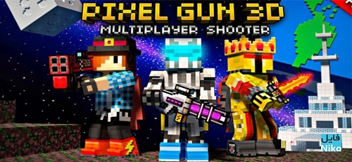 Pixel Gun 3D - دانلود Pixel Gun 3D v12.6.0  بازی پرطرفدار تفنگداران پیکسلی اندروید همراه با دیتا