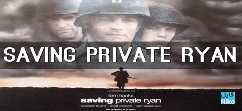 Saving Private Ryan - دانلود فیلم سینمایی Saving Private Ryan 1998 با دوبله فارسی