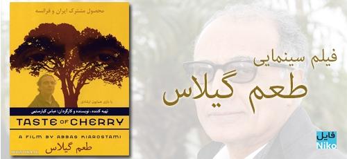 Taste of Cherry 1 - دانلود فیلم سینمایی طعم گیلاس فیلمی از زنده یاد عباس کیارستمی
