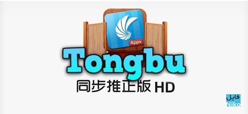 Tongbu Assistant - دانلود Tongbu Assistant 3.3.4.5 دریافت مجانی اپلیکیشنهای پولی آیفون بدون جیلبریک