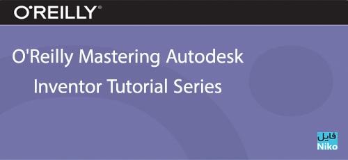 Untitled 1 6 - دانلود O'Reilly Mastering Autodesk Inventor Tutorial Series دوره های آموزشی اتودسک اینونتور
