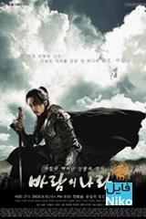 مجموعه سرزمین بادها « The Kingdom of the Winds » کیفیت HD + زیرنویس فارسی مالتی مدیا مجموعه تلویزیونی